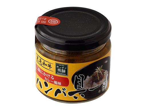 ご飯にかける黒毛和牛ハンバ具ー【カレー風味】