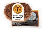 国産黒毛和牛・国産豚使用ハンバーグ