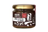 ご飯にかける飛騨牛ハンバ具ー【ポン酢風味】