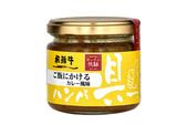 ご飯にかける飛騨牛ハンバ具ー【カレー風味】