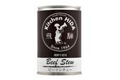 飛騨牛使用ビーフシチュー(缶詰)