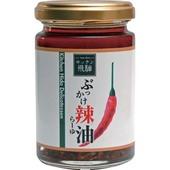 055 ぶっかけ辣油(ぶっかけラー油)(120g入り)