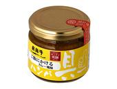 001-1 ご飯にかける飛騨牛ハンバ具ー【カレー風味】